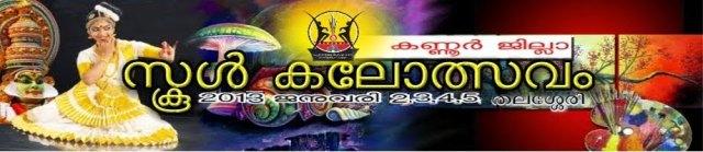 kalotsavam blog header2