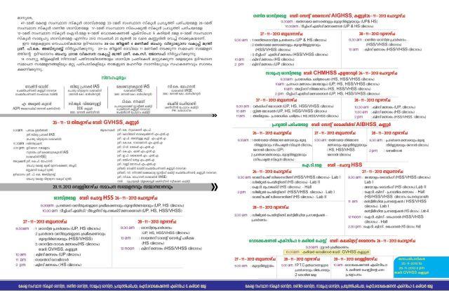 സംസ്ഥാനശാസ്ത്രമേള-പ്രോഗ്രാം ചാര്ട്ട്