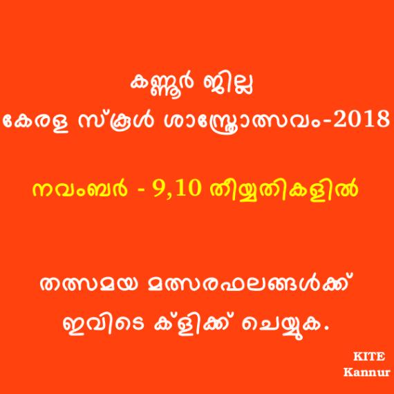 Sasthrolsavam 2018